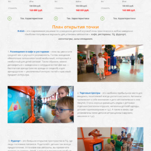 screencapture-n-kids-ru-1515104562086