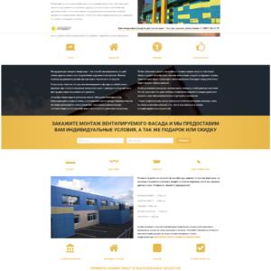 FireShot Capture 003 - Вентилируемый фасад по доступной _ - http___montazh-ventfasadov.lider-nfs.ru_